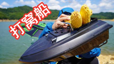 花398块钱买来一艘打窝船,钓上来的鱼看着难受!