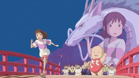 宫崎骏经典动漫,十分钟看完日本奇幻动漫电影《千与千寻》!