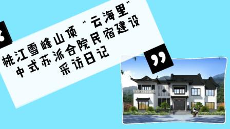 """桃江雪峰山茶场560万打造""""云海里""""中式苏派合院民宿一"""