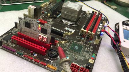 映泰H55主板维修,开机反复掉电,看下维修过程