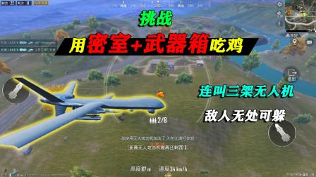 和平精英:挑战武器箱+密室吃鸡,连叫3架无人机,21杀无处可躲