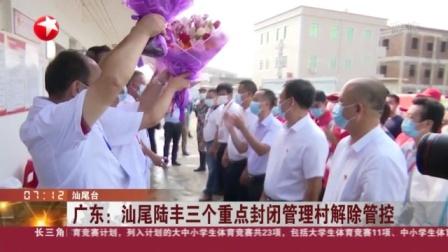 视频|广东: 汕尾陆丰三个重点封闭管理村解除管控