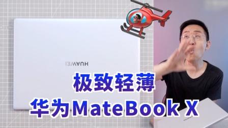 「科技美学直播」华为MateBook X上手体验 | 极致轻薄 13英寸3K悬浮全面屏 华为分享 7999元起售