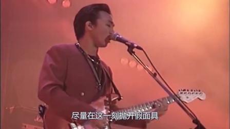 黄家驹终于可以在演唱会上唱自己喜欢的歌了!珍贵的现场版摇滚