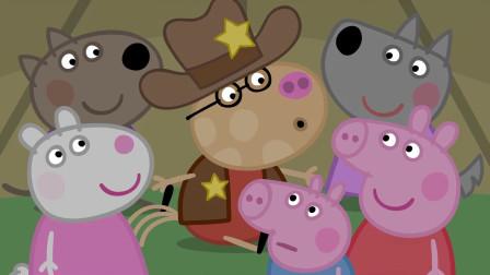 小猪佩奇:佩德罗住帐篷,还假装自己在大西部,学着牛仔说话!