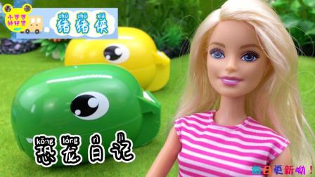 猪猪侠恐龙日记阿五玩具开箱!芭比公主玩摇咬龙玩具