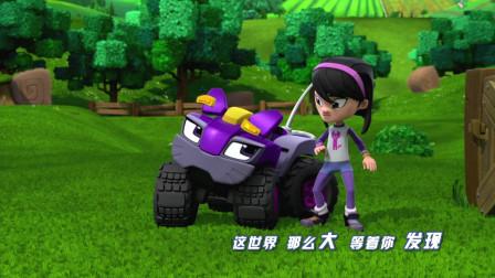 《机灵宠物车》主题曲:和机灵宠物车一起充满斗志,勇闯新世界!
