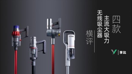 【享比】四款主流大吸力无线吸尘器横评