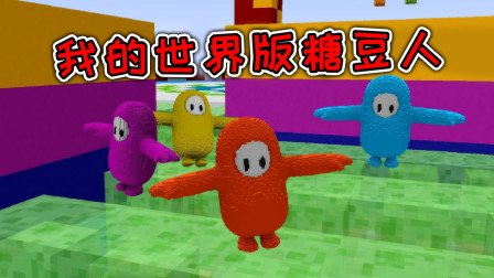 我的世界版糖豆人:玩家变成外挂围观糖豆人!这过关几率低到哭!