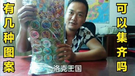 学校小卖部一整袋的洛克王国圆形卡片有几种图案,可以集齐吗?