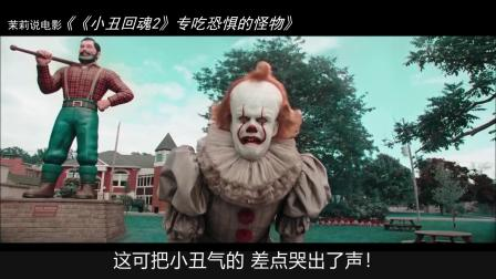 5分钟看完电影《小丑回魂2》专吃恐惧的怪物,被7个熊孩子打败了