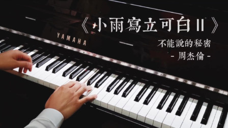 钢琴演奏《小雨写立可白Ⅱ》(周杰伦电影《不能说的秘密》最催人泪下的插曲)