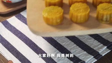 今年中秋节,做简单好吃又健康的南瓜紫薯月饼,和家人一起分享吧~制作人