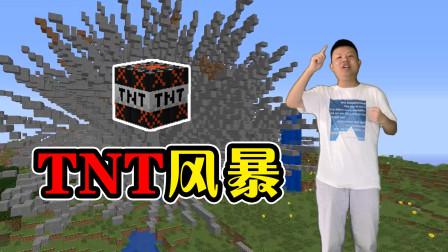 我的世界真人:TNT风暴袭击MC世界,天上下起TNT雨