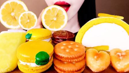 """吃""""柠檬马卡龙、夹心饼干、蛋糕、巧克力派"""",听不一样的咀嚼音"""