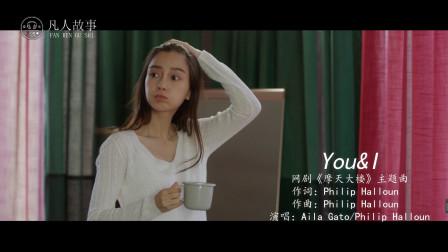 《摩天大楼》自制情感主题曲《You&I》,MV混剪