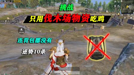 和平精英:挑战只用伐木场物资吃鸡,连背包都没有,逆势10杀!