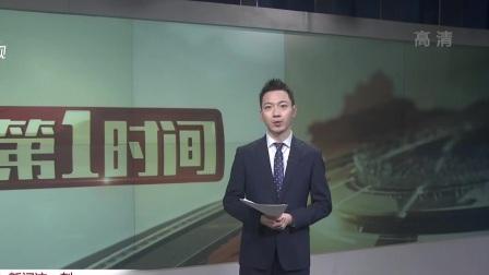 第一时间 辽宁卫视 2020 新闻这一刻:菲律宾南部发生枪击致81伤