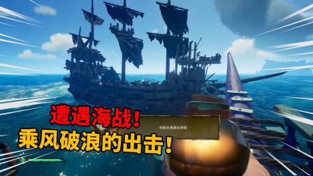 盗贼之海8:遭遇最大海战!一炮击碎对面的船帆,战斗太刺激了!