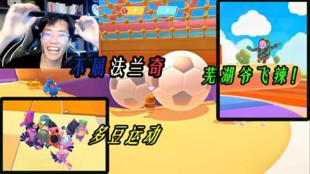 【奇怪君】与神仙战斗到最后一刻 奇怪君糖豆人游戏实况
