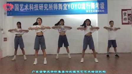 YOYO流行舞(2020.8)~广东省肇庆市怀集县冷坑镇灵艺艺术培训机构5