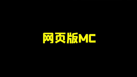不灵姐玩MC:网页版MC你见过吗?画质堪比远古版本