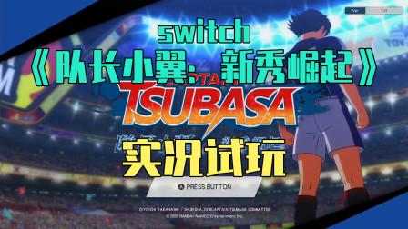 【π试玩】switch上的足球小将游戏,《队长小翼:新秀崛起》试玩