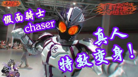 【猪猪上传】假面骑士chaser真人特效变身
