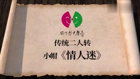 赵家班东北传统二人转《迷》小帽  演员:张凯、孙小双