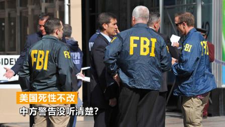 抹黑升级!2名中国籍高校研究人员在美,美司法部称窃取机密