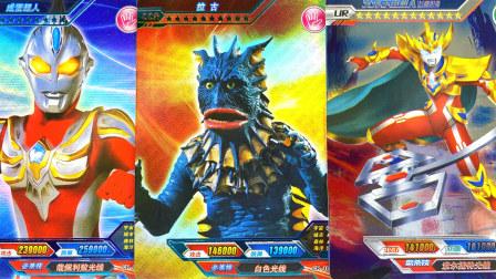 奥特曼卡片大联盟 超人卡片收集 奥特曼卡片赛文版  拆出咸蛋超人!