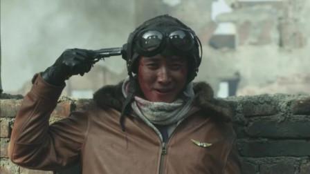 一群小鬼子想抓捕国军飞行员,对方宁死不屈,饮弹自尽