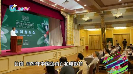 第35届大众电影百花奖提名公布 刘昊然担任形象大使