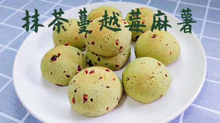 【抹茶蔓越莓麻薯】外酥脆内Q弹的麻薯面包,在家轻松做!