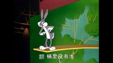 兔八哥:山姆老是被兔八哥捉弄,心里很生气,要找它算账
