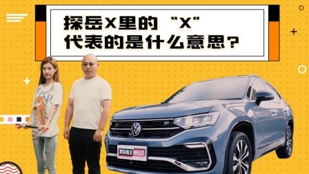 """探岳X里的""""X""""代表的是什么意思?"""