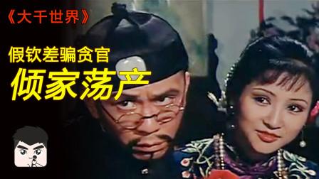贪污县令心中有鬼,被假钦差骗得倾家荡产!香港喜剧片