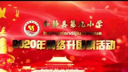 和静县第九小学网络升国旗活动