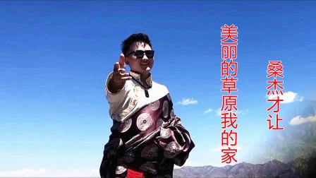 草原经典歌曲《美丽的草原我的家》,藏族青年歌手桑杰才让演唱的完整版,百听不厌