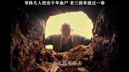 众人寻宝误入掩墓 险些全部丧命 前方高能来袭!#绝世古镇之九宫八卦门