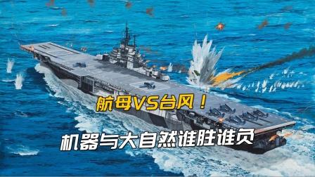 美军上将率航母战斗群面对台风!13艘航母受重创,损失300架舰载机