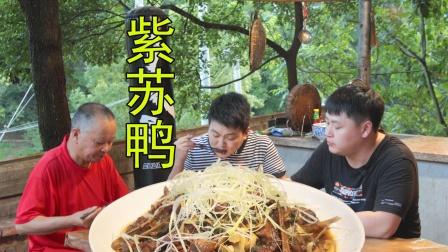 """粤菜传统名肴""""紫苏鸭"""",紫苏和鸭肉完美融合,吃起来别有风味"""