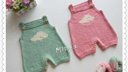 一片云 ——婴幼儿连体裤 第三集 前片织法、裆部织法、缝合