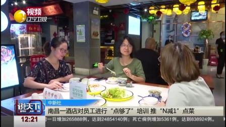 """说天下 2020 南昌一酒店对员工进行""""点够了""""培训 推""""N减1""""点菜"""