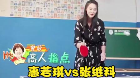 打乒乓球赢过张继科的明星,惠若琪险胜一球,原来是有高人指点