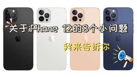 关于iPhone 12的8个小问题:120Hz刷新率被取消?不标配耳机充电器?