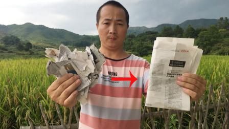 魔术揭秘:报纸撕碎,瞬间还原!原来这么简单