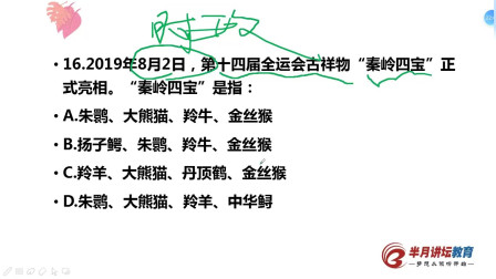 """2019年全运会吉祥物""""秦岭四宝""""是指 公考行测常识"""