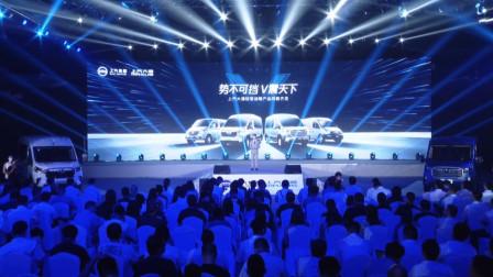 """新能源+传统动力""""双驱动""""布局上汽大通四款新车上市定义未来轻客新生态"""