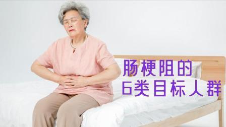 """肠梗阻也有""""目标人群"""",6类患者,出现""""消化不良""""别大意"""